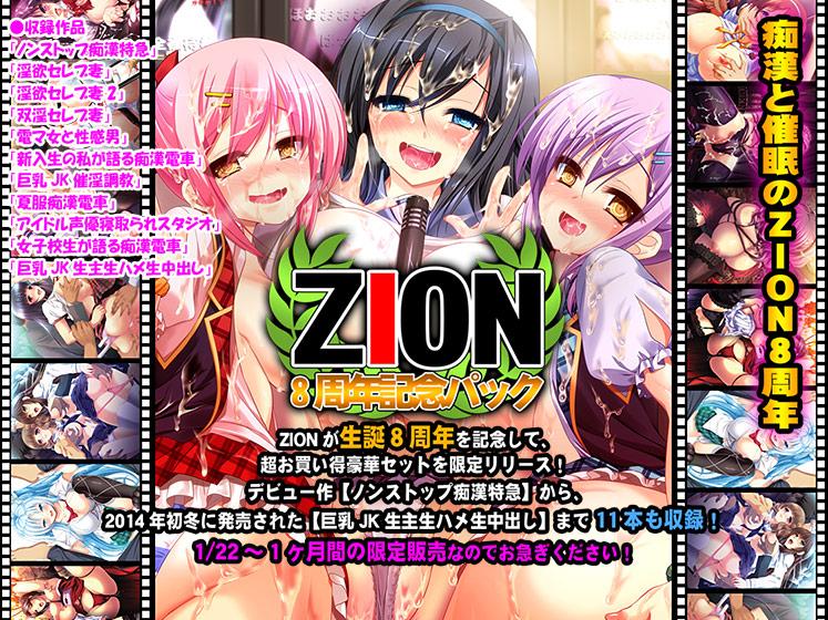 【期間限定】ZION8周年記念豪華バラエティパック