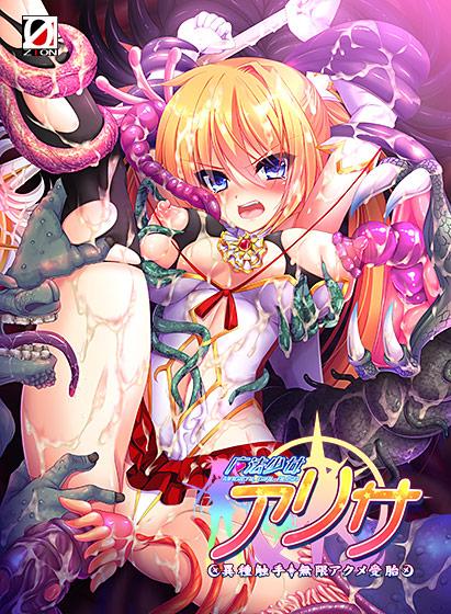 魔法少女アリサ〜異種触手・無限アクメ受胎〜パッケージ