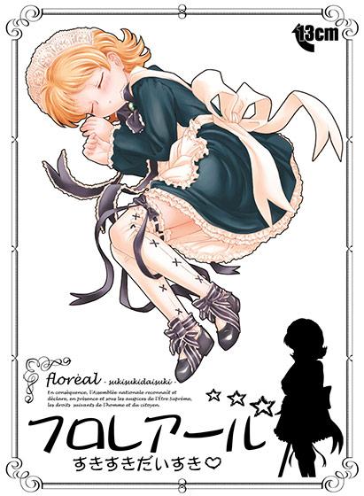 フロレアール 〜すきすきだいすき〜