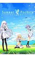 【0円】Summer Pockets 体験版【全年齢向け】