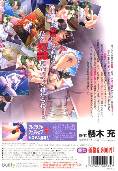 Guiltyの 新任英語教師・祐美子とテニスクラブ 濡れたアンダースコートの挑発