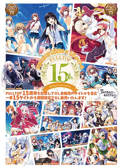 【期間限定】PULLTOP15周年×15タイトル記念パック 4/17/12
