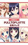 夏を満喫!PULLTOP LATTE 6本パック
