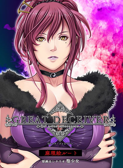 Great Deceiver(グレート...