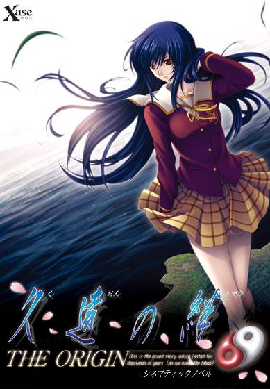 ダウンロード: 久遠の絆 THE ORIGIN 令嬢 幼なじみ ファンタジィ 時代モノ 恋愛