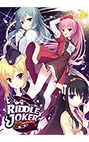 【0円】RIDDLE JOKER 体験版