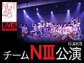 2016年11月6日(日)17:00~ NGT48 チームNIII出張公演 「パジャマドライブ」公演@SKE48劇場