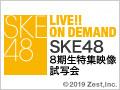 【月額会員特典】2017年1月17日(火)SKE48 8期生特集映像 試写会