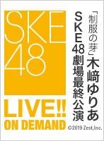 【リバイバル配信】2017年9月28日(木) 「制服の芽」木崎ゆりあ SKE48劇場最終公演