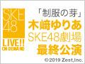 2017年9月28日(木) 「制服の芽」木崎ゆりあ SKE48劇場最終公演