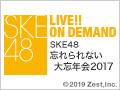 2017年12月31日(日)15:00~ SKE48 忘れられない大忘年会2017
