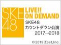 2017年12月31日(日)23:30~ SKE48 カウントダウン公演2017→2018