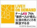 【月額会員特典】チームKII 7th「最終ベルが鳴る」公演の見どころを解説する会