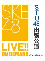 2018年7月29日(日)17:30~ STU48出張公演
