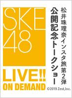 【月額会員特典】2018年9月1日(土)松井珠理奈インスタ旅第2弾 公開記念トークショー