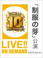 2018年9月28日(金) SKE48 10周年記念 「制服の芽」公演