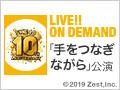 2018年10月2日(火) SKE48 10周年記念 「手をつなぎながら」公演