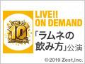 2018年10月3日(水) SKE48 10周年記念 「ラムネの飲み方」公演