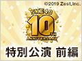 2018年10月4日(木) SKE48 10周年記念特別公演前編