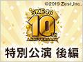 2018年10月5日(金) SKE48 10周年記念特別公演後編