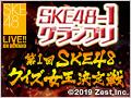 2018年11月25日(日) SKE48-1 グランプリ ~第1回SKE48クイズ女王決定戦~