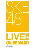 【リバイバル配信】2012年10月5日(金) SKE48 4周年記念公演