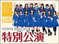 【リバイバル配信】2012年12月9日(日)「SKE48専用劇場オープン」初日特別公演