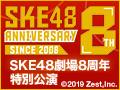 2016年10月5日(水) SKE48劇場8周年特別公演
