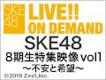 SKE48 8期生特集映像 vol1 ~不安と希望~