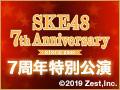 2015年10月5日(月) SKE48劇場 7周年特別公演
