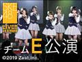 【リバイバル配信】2013年7月11日(木) チームE 「逆上がり」 公演 千秋楽
