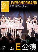 【リバイバル配信】2014年4月22日(火) チームE 「僕の太陽」公演 千秋楽