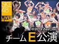 【リバイバル配信】2014年5月2日(金) チームE「手をつなぎながら」初日公演