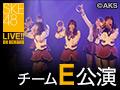 【アーカイブ】6月28日(日)13:00~ チームE 「手をつなぎながら」公演