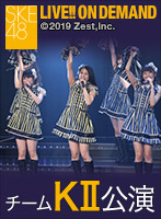 2017年2月22日(水)チームKII「0start」公演