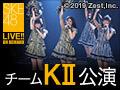 2017年8月18日(金) チームKII「0start」公演 太田彩夏 生誕祭