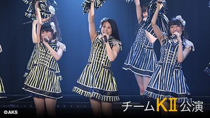 【ライブ】7月23日(土)17:00~ チームKII 「0start」公演
