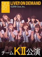 2018年7月27日(金)チームKII「最終ベルが鳴る」公演