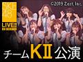 2018年11月13日(火) チームKII「最終ベルが鳴る」公演