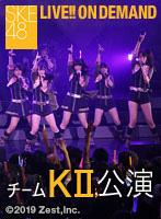 【リバイバル配信】2011年4月9日(土)17:00~ チームKII「手をつなぎながら」リバイバル公演