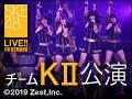 【リバイバル配信】2011年9月1日(木) チームKII「手をつなぎながら」リバイバル公演 千秋楽