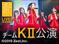 2013年5月3日(金) 13:00~ チームKII 「ラムネの飲み方」公演 加藤智子 生誕祭