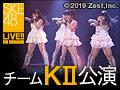 【リバイバル配信】2014年4月18日(金) チームKII 「シアターの女神」公演 千秋楽
