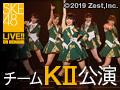 2016年1月18日(月) チームKII 「ラムネの飲み方」公演 惣田紗莉渚 生誕祭