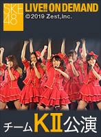 【リバイバル配信】2016年5月24日(火) チームKII 「ラムネの飲み方」公演 千秋楽