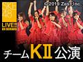 2016年4月13日(水) チームKII 「ラムネの飲み方」公演