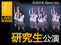 2017年11月16日(木) 研究生「青春ガールズ」公演 岡田美紅 生誕祭