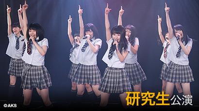 【ライブ】1月23日(火) 研究生「青春ガールズ」公演 深井ねがい 生誕祭