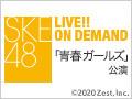 2018年7月7日(土)17:00~ 「青春ガールズ」公演