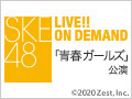 2018年7月6日(金) 「青春ガールズ」公演